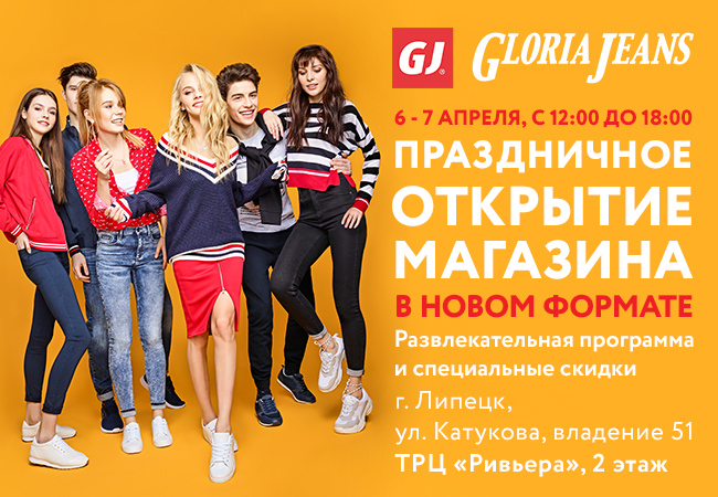 Gloria Jeans в Липецке в новом формате