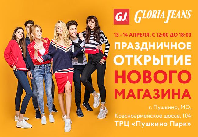 Gloria Jeans откроет первый магазин в Пушкино