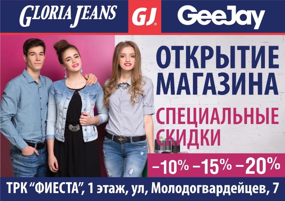 Электронный Магазин Глория Джинс