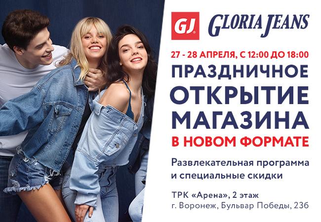 Gloria Jeans в Воронеже в новом формате