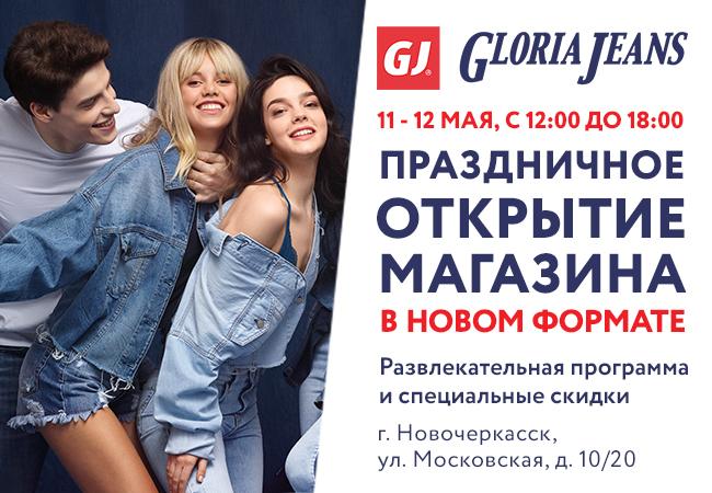 Gloria Jeans объявляет об открытии магазина в г. Новочеркасск