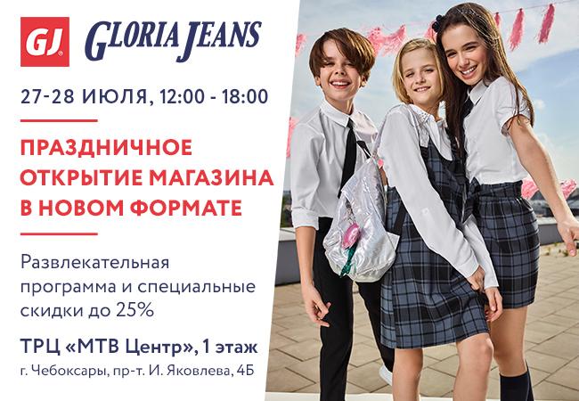 Магазин Глория Джинс Краснодар Каталог Товаров