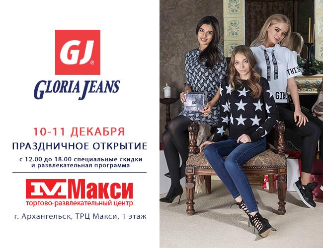 Глория Джинс Интернет Магазин Архангельск